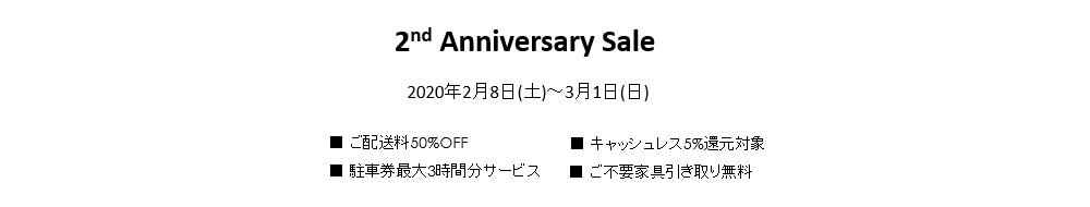 2nd Anniversary Sale 2020/02/28-2020/03/01