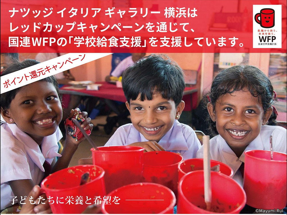 アップロード先:子どもたちに栄養と希望を ― レッドカップキャンペーン ―